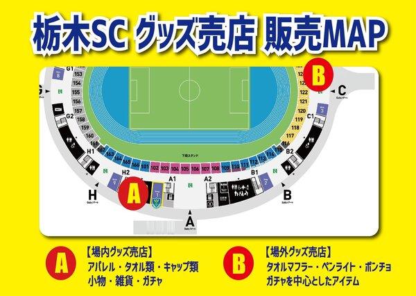 グッズ売店MAP.jpg