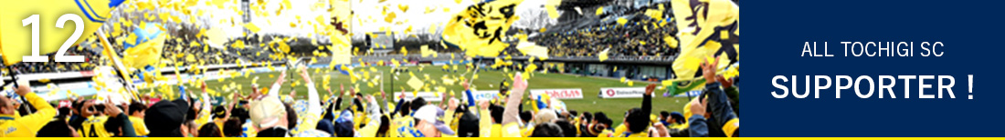 ALL TOCHIGI SC SUPPORTER ! 12